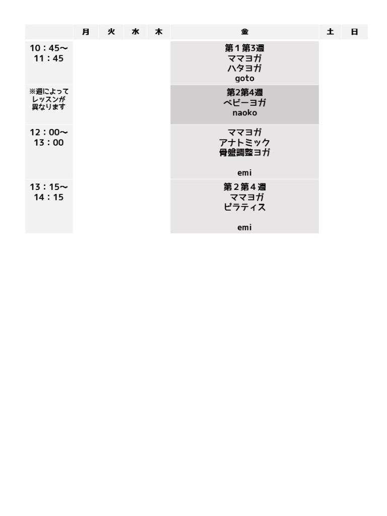船橋スケジュール2016.6