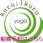 kurukuru_logo_bg - コピー (2)