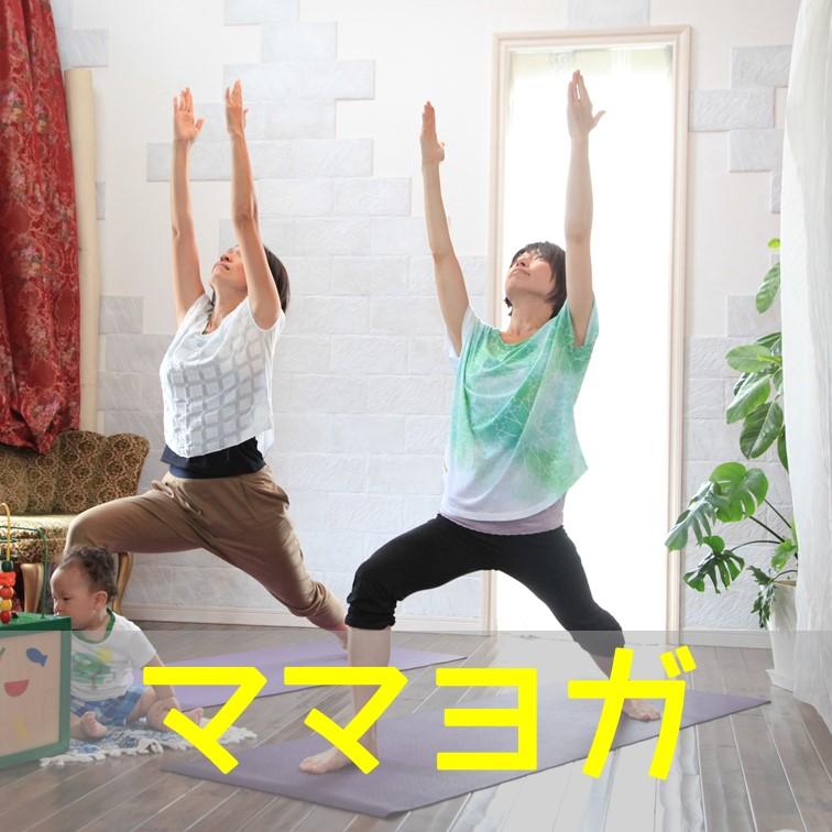 子連れヨガ(ママヨガ)のイメージ
