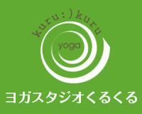 b_kurukuru
