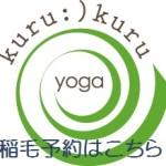 kurukuru_logo_bg - コピー (2) - コピー