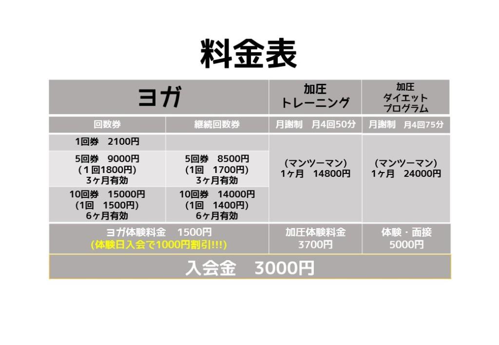料金表 -2015.11