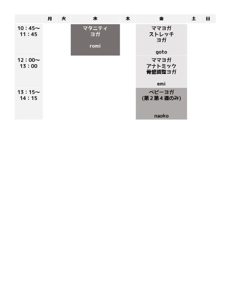 船橋スケジュール2015.11pptx