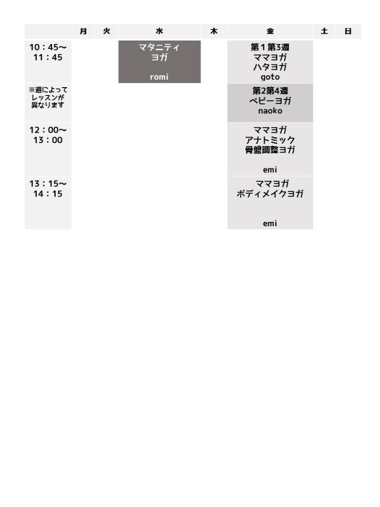 船橋スケジュール2016.3pptx