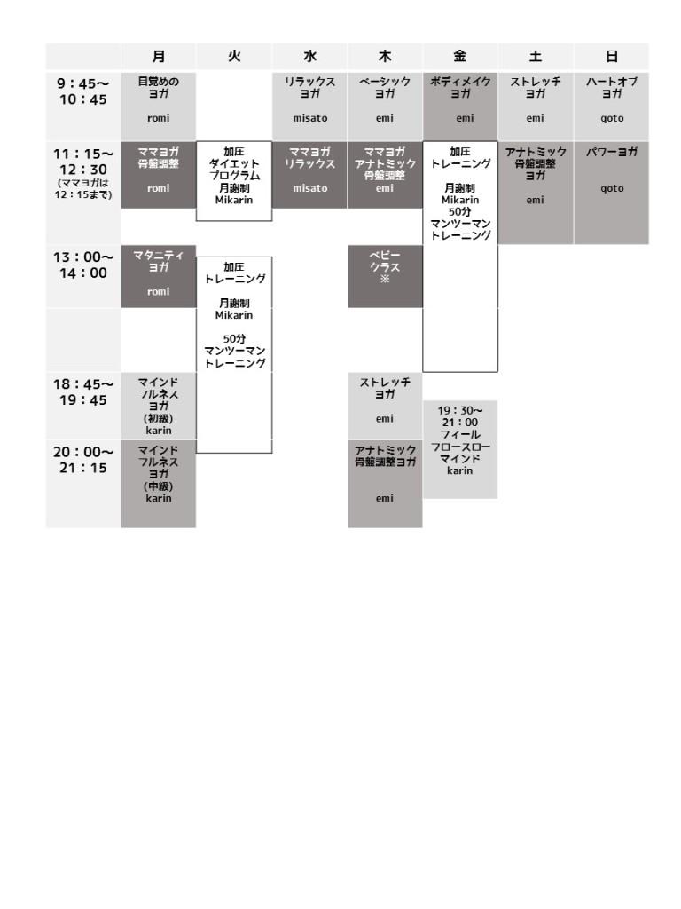 稲毛スケジュール2016.4