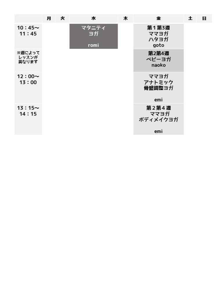 船橋スケジュール2016.4pptx